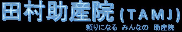 田村助産院